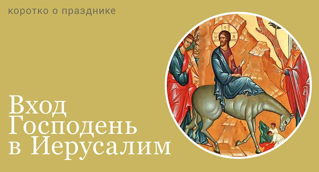 """Вход Господень в Иерусалим - Православный журнал """"Фома"""""""