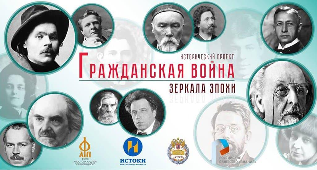 Запущен онлайн-проект об ученых и деятелях культуры Гражданской войны