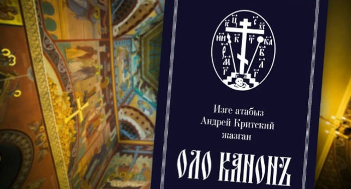 Переиздан Великий канон Андрея Критского на церковно-кряшенском языке