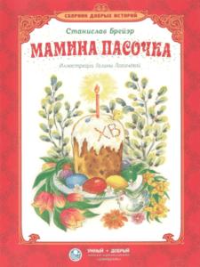 Детям – о Пасхе: 4 книги о Великом Празднике