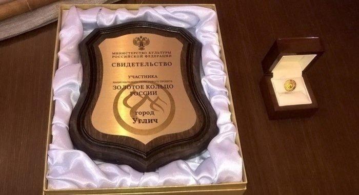 Углич официально включили в «Золотое кольцо России»