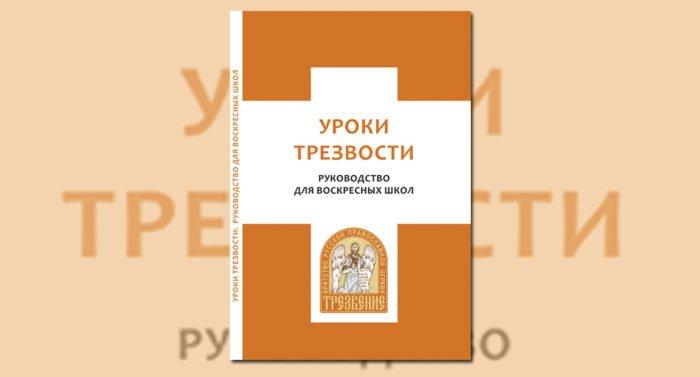 Для воскресных школ издали пособие по проведению уроков трезвости