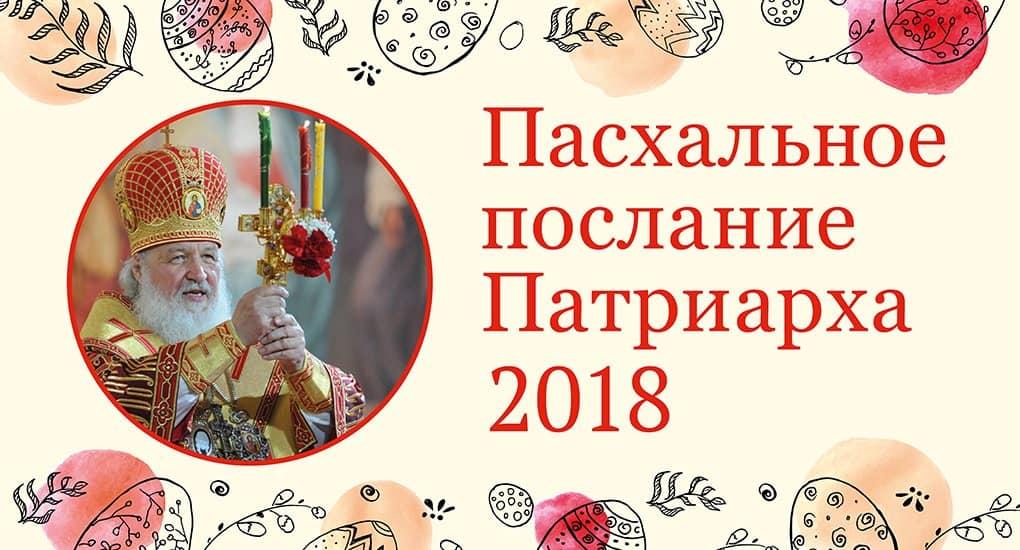 Пасхальное послание Патриарха 2018