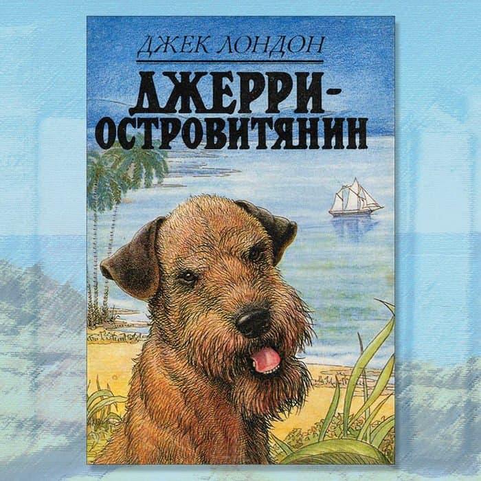 10 детских книг о путешествиях