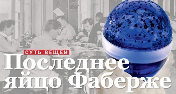 Последнее яйцо Фаберже