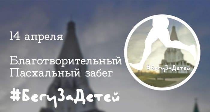 Прими участие 14 апреля в Пасхальном забеге #БегуЗаДетей!
