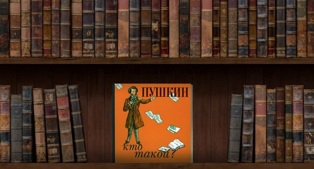 Пушкин: кто такой?