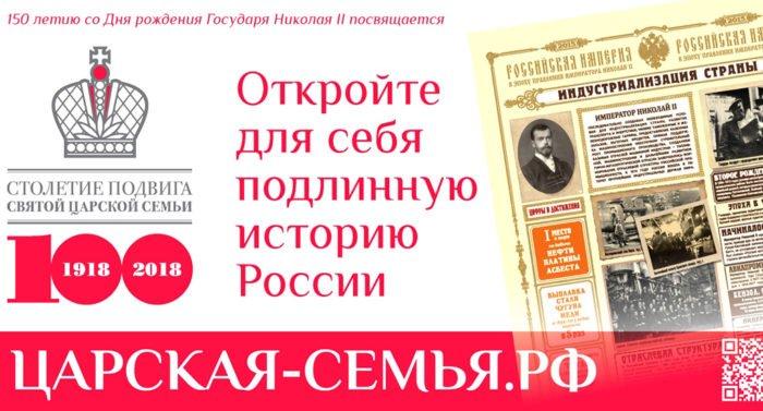 На Урале расскажут о достижениях России при царе Николае II