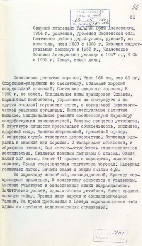 Опубликованы документы об офицерской службе Юрия Гагарина