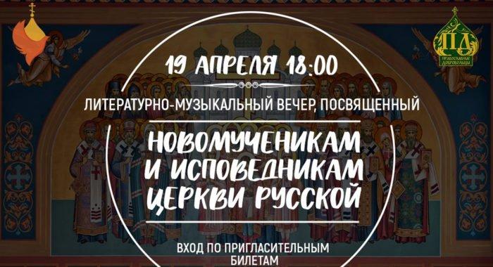 О новомучениках – выпускниках СПбДА расскажут в храме Христа Спасителя