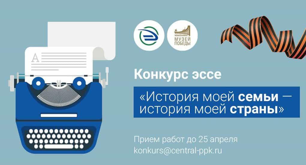 О родных – участниках Великой Отечественной предложили написать эссе