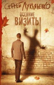 5 романов Лукьяненко не про Дозоры, которые тоже стоит прочесть