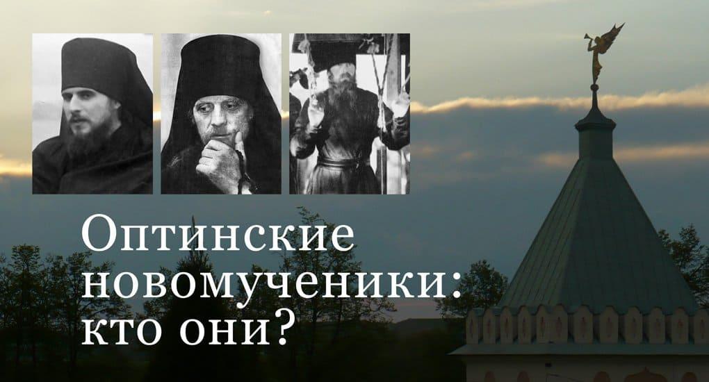 Оптинские новомученики: кто они?