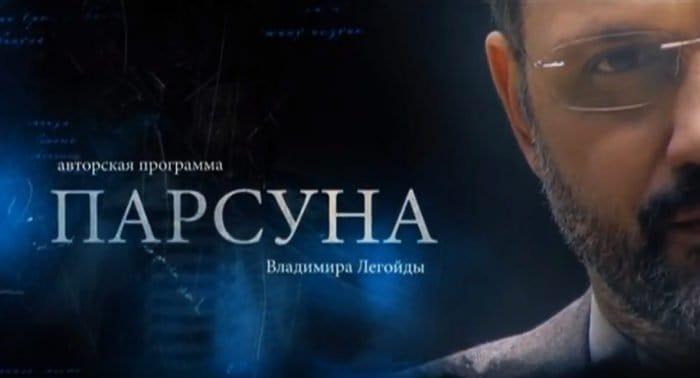 Гостем программы Владимира Легойды «Парсуна» 8 апреля станет кинорежиссер Никита Михалков