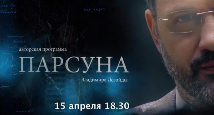 Гостем программы Владимира Легойды «Парсуна» 15 апреля станет филолог Дмитрий Бак