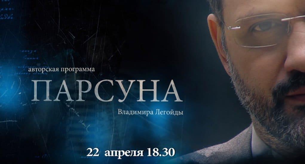 Гостем программы Владимира Легойды «Парсуна» 22 апреля станет писатель Сергей Шаргунов