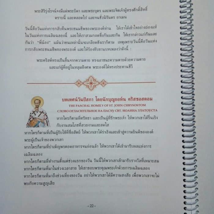 Пасха по-тайски