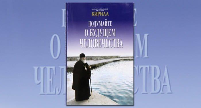 Вышла книга, в которой патриарх Кирилл предлагает задуматься о будущем