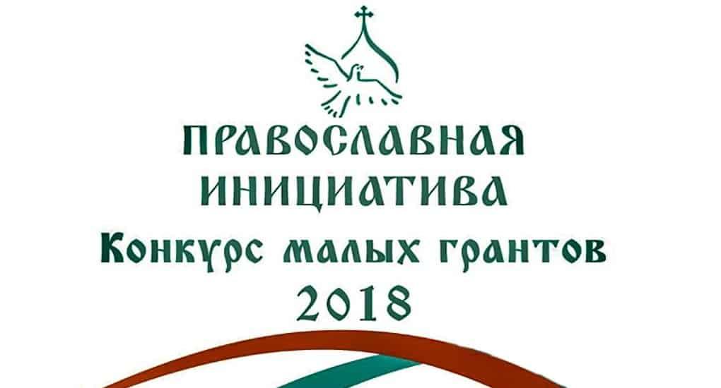 Завершен прием заявок на конкурс малых грантов «Православная инициатива - 2018»