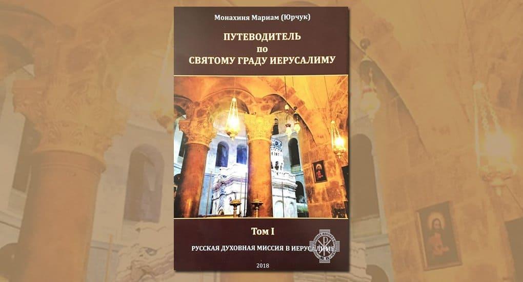 К Пасхе в Иерусалиме издали путеводитель по городу на русском языке