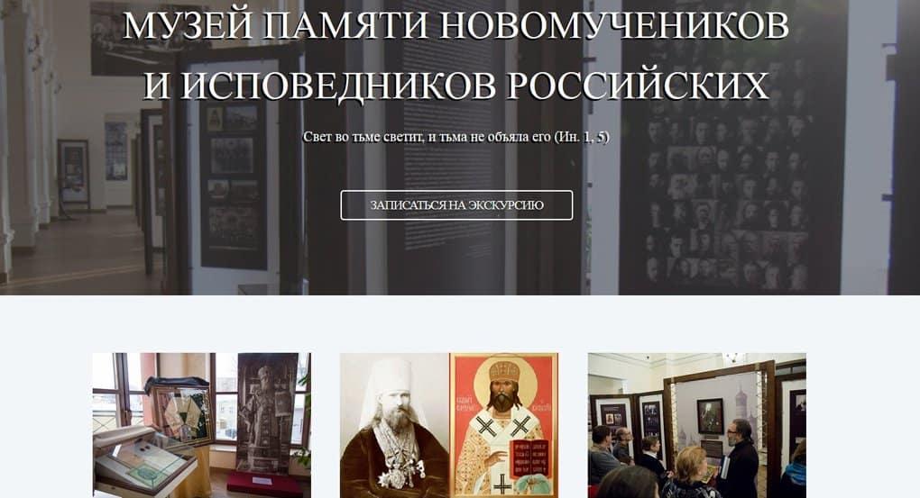 Начал работу сайт Музея памяти новомучеников при ПСТГУ