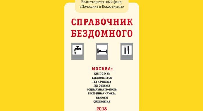 В помощь бездомным Москвы выпустили справочник на 2018 год