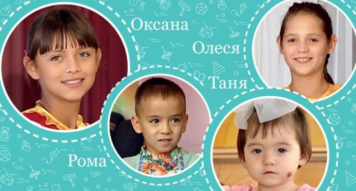 Оксана, Олеся, Рома и Таня ищут новую семью
