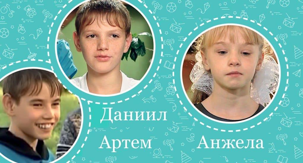 Артем, Даниил и Анджела ищут папу и маму