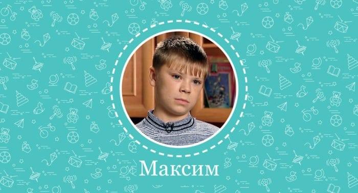 Максим ищет новую семью
