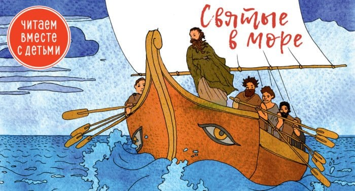«Фома»: 7 публикаций для чтения с детьми - фото 4