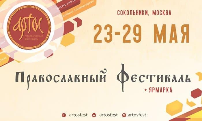 XII фестиваль «Артос» в Сокольниках расскажет о связи музыки и духовности