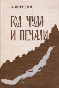 """КГБ называло его """"железным"""". А он написал светлейшую книгу нашего времени"""