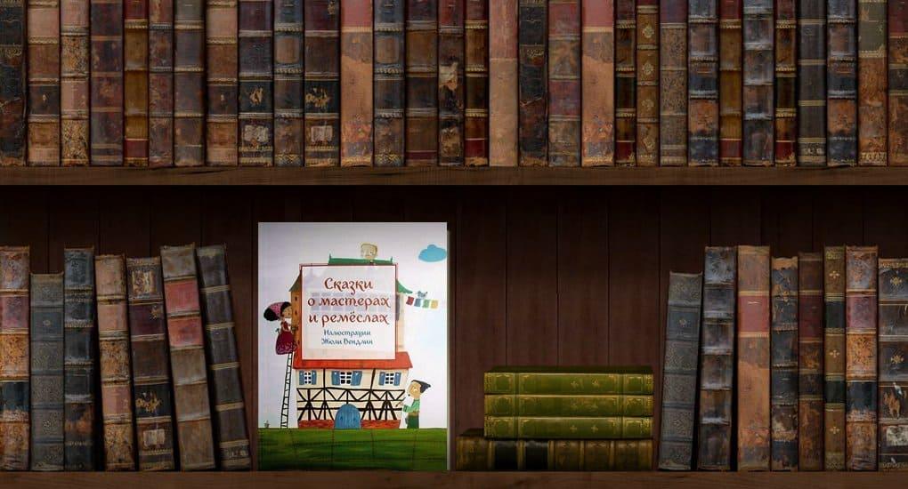 Сказки омастерах  и ремеслах