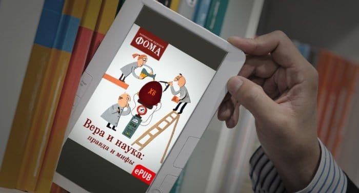«Вера и наука: правда и мифы» - новая электронная книга от «Фомы»