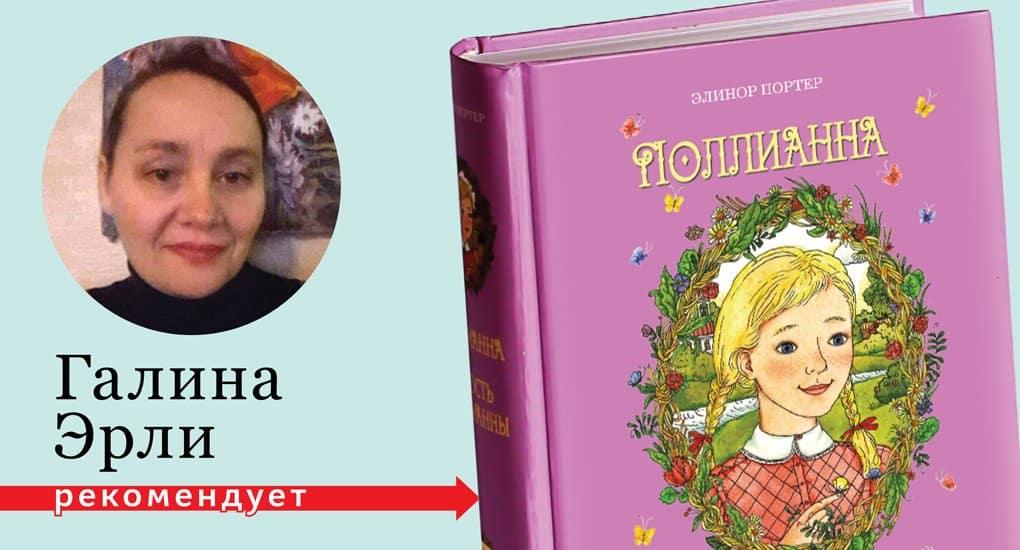 «Поллианна»: детская книга, которая потрясла мир задолго до «Гарри Поттера»