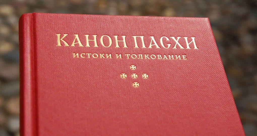 В Москве представили книгу об истоках и толковании канона Пасхи