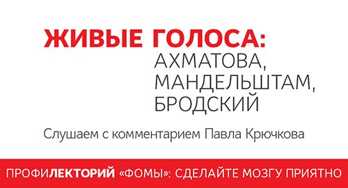 Живые голоса: Ахматова, Мандельштам, Бродский