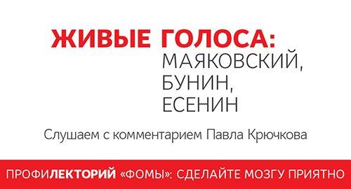 Живые голоса: Маяковский, Бунин, Есенин
