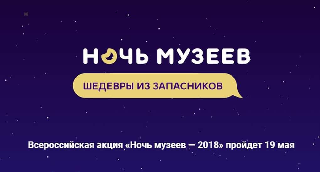 В Ночь музеев по всей России покажут шедевры из запасников