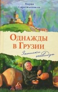 4 книги о Грузии
