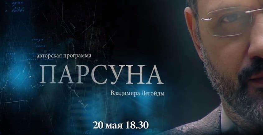 Гостьей программы Владимира Легойды «Парсуна» 20 мая станет актриса Юлия Меньшова
