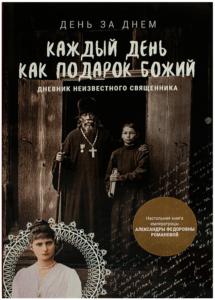 5 новых книг к 100-летию расстрела Царской семьи