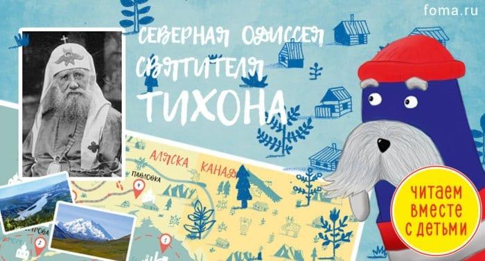 «Фома»: 7 публикаций для чтения с детьми - фото 3