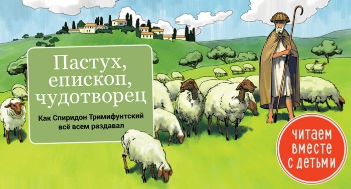 «Фома»: 7 публикаций для чтения с детьми - фото 5