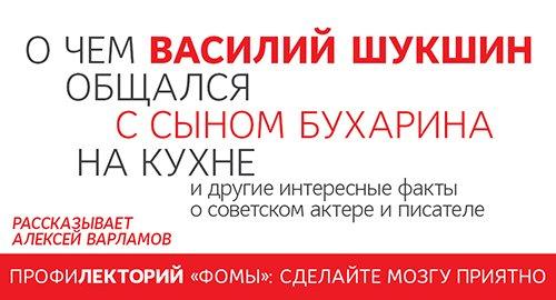 О чем Василий Шукшин общался с сыном Бухарина на кухне