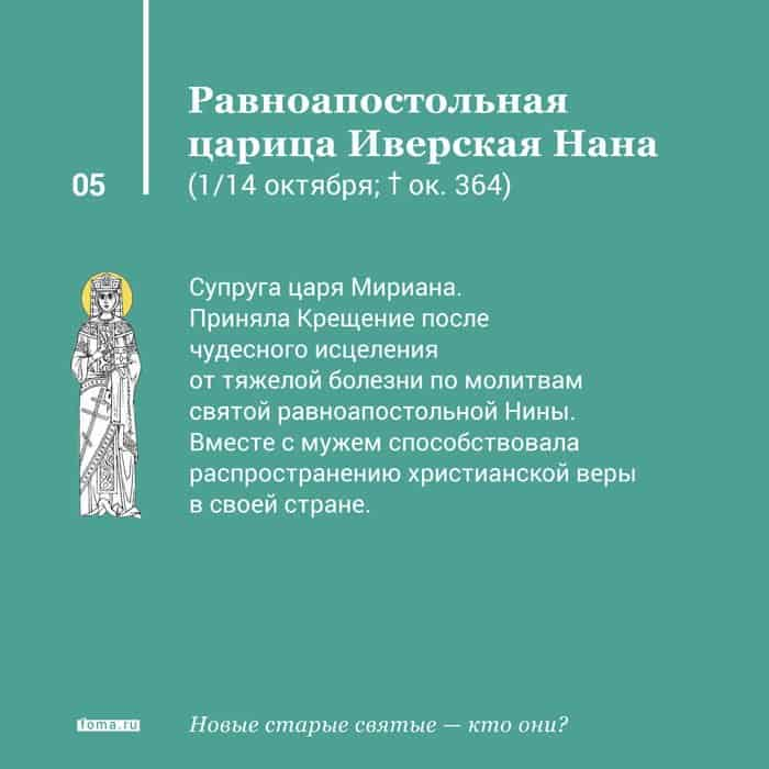Новые святые Русской церкви - кто они?