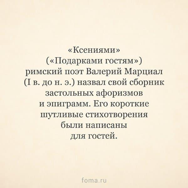 Имя Ксения