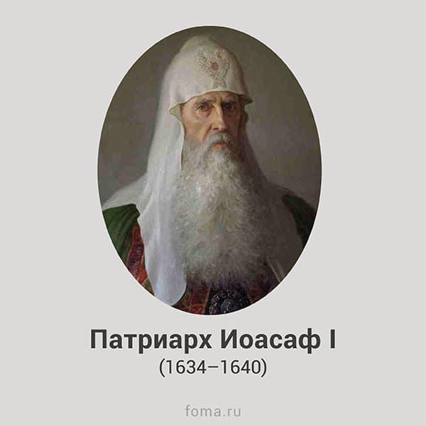Русские Патриархи