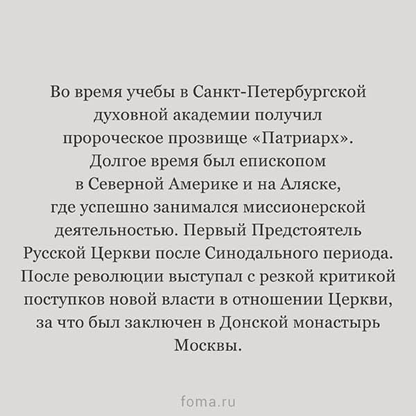 Русские Патриархи: кто они?