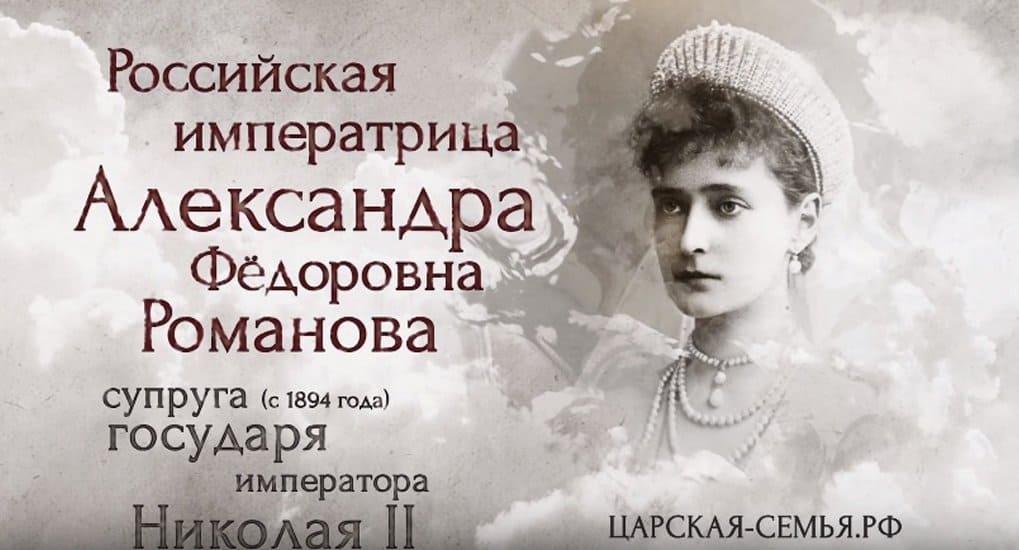 Святой императрице Александре Феодоровне посвятили видеоролик